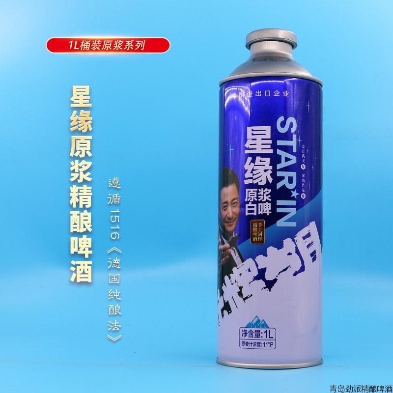 星緣精釀啤酒|1Lx6桶/箱