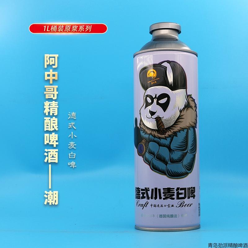 阿中哥精酿啤酒(潮)1LX6桶/箱