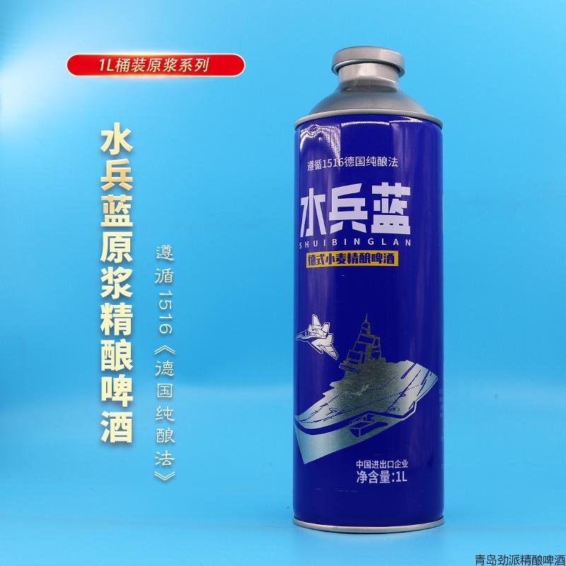 水兵蓝精酿啤酒|规格:1LX6桶/箱