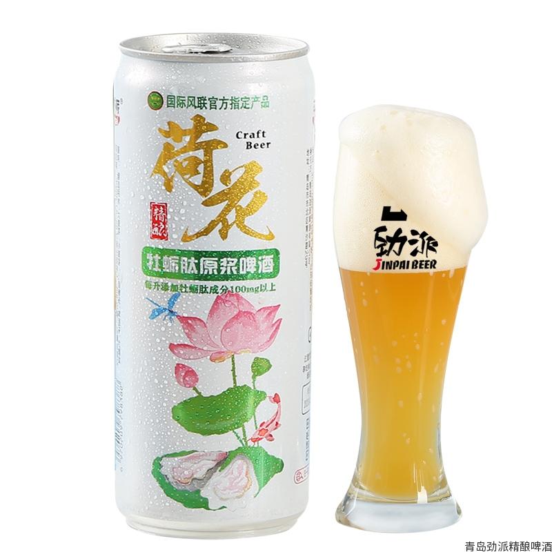 荷花啤酒|牡蛎肽啤酒|330mlX24罐 纤体罐啤酒