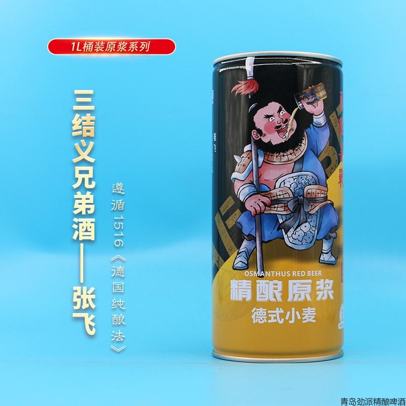 三结义兄弟酒张飞版 1LX12桶/箱
