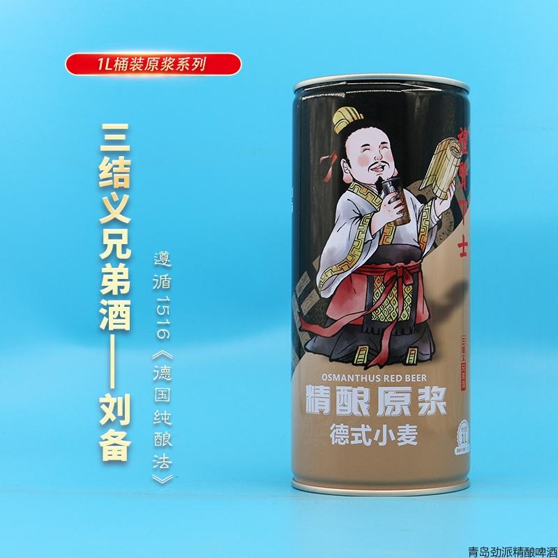 三结义兄弟酒刘备版|1LX12桶/箱