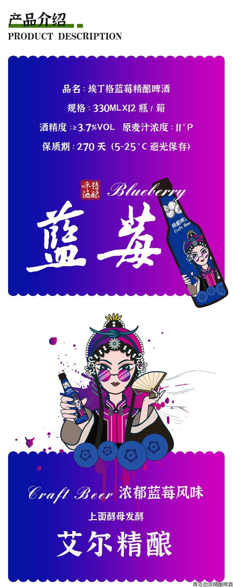 埃丁格啤酒,蓝莓精酿啤酒,慕尼黑啤酒,精酿啤酒代工,精酿啤酒工厂,蓝莓精酿代工,蓝莓精酿价格,蓝莓精酿啤酒批发