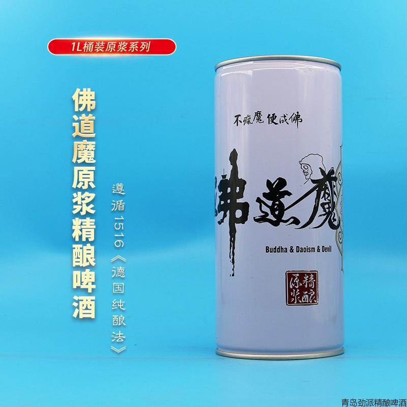 佛道魔精酿啤酒|1Lx12桶/箱