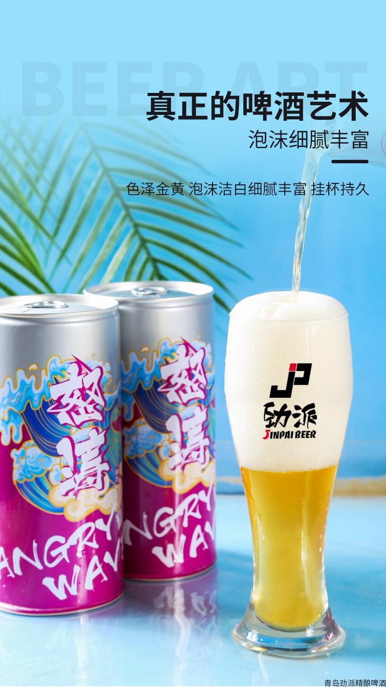 怒涛啤酒,原浆啤酒,精酿啤酒,原浆啤酒,啤酒工厂,啤酒代工